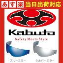 【あす楽】OGKカブト CM-2 インナーサンシェード ミラー ヘルメットオプション インナーシールド KAZAMI カザミ対応