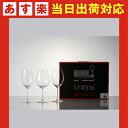 リーデル ヴェリタス レッドワイン・テイスティングセット×3脚 5449/74【グラス/テイスティン