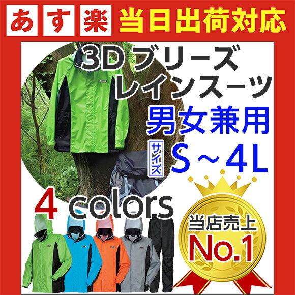 【あす楽】レインスーツ/カジメイク/7520 3Dブリーズレイン/カッパ/レインウェア/レ…...:mamorukun-ra:10012451