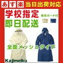 【あす楽】レインコート カジメイク 3304 レインタック レインコート/レインウェア/レインウエア