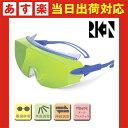 遮光メガネ オーバグラスタイプ 理研オプテック RS-80B IR1.7 安全用品 保護メガネ 遮光...