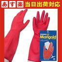 【ゴム手袋】マリーゴールド(ライトウェイト) 天然ゴム手袋 10双入(S・M・Lサイズ) オカモト (作業用手袋)