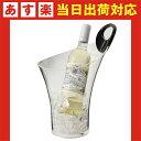 【ファンヴィーノ】ワインクーラー サチュルヌ ワインクーラー/品番:6409【ワインクーラー】<ワインクーラー アクリル/シャンパンクーラー/ボトルクーラー/1...