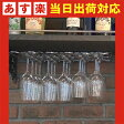 【あす楽/即納】グラスラック [5列グラスラック/品番:6300]<ワイングラスハンガー/ワイングラスラック/ワイングラスホルダー/収納/ハンガー/20脚用/水切り/水きり/吊るす/吊り下げる>