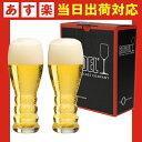 【あす楽】リーデル ビールグラス リーデル オー ビアー 2脚セット 品番:414/11【ビールグラス】<RIEDEL/グラス/ステム付きタイプ/ビアグラス/ペ...