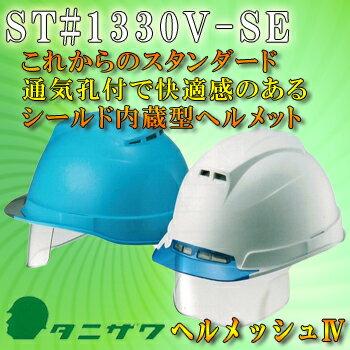 谷沢製作所【ST#1330V-SE/ヘルメッシュ4】