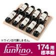 【ファンヴィーノ】funVino174用 標準棚【品番:7500】