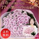 喜寿祝い 紫のバラの花束 77本【送料無料】喜寿祝いに♪ お祝い 花 フラワー ギフト プレゼント 女性 誕生日 メッセージカード付き バラ花束 指定日配達対応