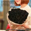 本数を選べる黒バラの花束 誕生日やお祝い、記念日に年齢分の本数でプレゼント ブラックローズ 黒いバラ