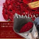 バラ 花束 本数を選べるアマダ+(赤)の花束 誕生日やお祝い、記念日に年齢分の本数でプレゼント アマダプラス 薔薇 ばら バラ花束 フラワーギフト プレゼント 花 クラシックバレエ