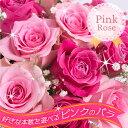 本数を選べるピンクのバラ花束 誕生日やお祝い、記念日に年齢分...