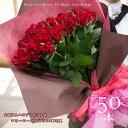 バラの花束 50本 還暦祝い60本のばらにも調整OK♪お祝・誕生日に贈るバラ花束・指定日配達対応