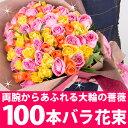 【送料無料】【バラ専門ギフト店のプラチナローズ】バラの花束 100本 お祝・誕生日に贈るバラ花束・指定日配達対応