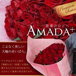 本数を選べるアマダ+(赤)の花束 誕生日やお祝い、記念日に年齢分の本数でプレゼント アマダプラス 2016 薔薇/ばら/バラ花束/フラワーギフト/プレゼント/花
