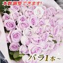 本数を選べる紫バラの花束 誕生日やお祝い、記念日に年齢分の本数でプレゼント 薔薇/ばら/バラ花束/フラワーギフト/プレゼント/花 紫のバラ パープル