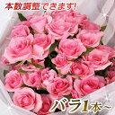本数を選べるピンクのバラ花束 誕生日やお祝い、記念日に年齢分の本数でプレゼント 薔薇/ばら/バラ花束/フラワーギフト/プレゼント/花