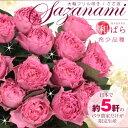 本数を選べるさざ波の花束 ピンク 誕生日やお祝い、記念日に年齢分の本数でプレゼント ピンクローズ 2016 薔薇/ばら/バラ花束/フラワーギフト/プレゼント/花