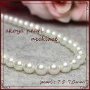 [パール ネックレス][フォーマル]☆アコヤ(あこや)真珠 ネックレス ネックレス かわいい おしゃれ オシャレ ホワイト系7.5-7.0mm