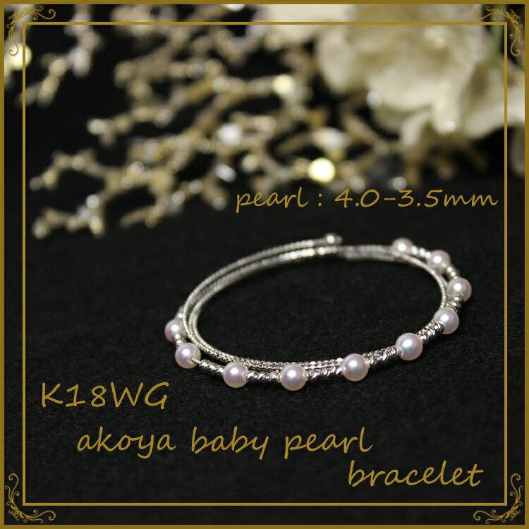 アコヤ ベビー パール 形状記憶 ブレスレットK18WG(ホワイトゴールド)ホワイトピンク系4.0-3.5mm ☆あこや 真珠 デザイン 形状記憶 ブレスレット 送料無料☆