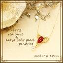 赤珊瑚&アコヤベビーパール ペンダントK18YG(イエローゴールド) ホワイトピンク系 4.0-3.0mmあこや 真珠 さんご 血赤 プチネックレス ゴールド 上品 かわいい おしゃれ 高級 エレガント お祝い 誕生日 プレゼント