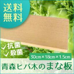 【木製・抗菌】【まな板】 産地直送の国産青森ヒバ薄型木のまな板は送料無料!!(横30cm×縦18cm厚さ1.5cm)1〜2日位で発送します。
