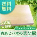 【木製・抗菌】【まな板】 産地直送の国産青森ひば木のまな板は送料無料(横37cm縦25c