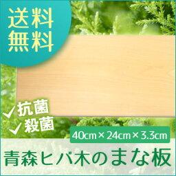 【木製・抗菌】【まな板】 産地直送の国産青森ヒバ木のまな板は送料無料(横40cm×縦24cm厚さ3.3cm)受注生産品に付き発送まで7〜10日程かかります。