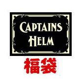 楽天スーパーセール特別価格!!SALE!! 楽天M&A企画!!Captains Helm [キャプテンズヘルム] 福袋 2018福袋!!