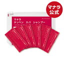 【マナラ公式】 テッペン スパ シャンプー使い切り6包 9mL×6包 MANARA