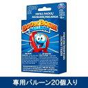 【パーティーゲーム】ブーンブーンバルーン用(BOOMBOOM...