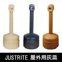 【大人気再入荷】【送料無料】【JUSTRITE(ジャストライト)】 屋外用灰皿 4L ベージュ/ブラ