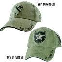 【帽子 キャップ】アメリカ軍 第1騎兵師団 第2歩兵師団 キャップ【ベースボールキャップ グリーン 陸軍】(CAP-1ST CAVALRY/CAP-2ND INFANTRY)