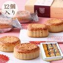 【敬老の日】【中秋節】花鳳月餅12個入(箱)  【横浜中華街・萬珍樓】 引出物やお祝い品に最適です