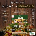【公式】万田酵素 スタンダード ドリンクタイプ(50ml×1...