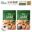 万田酵素 スタンダード 分包 ペーストタイプ 2袋 セット 155g(2.5g×31包×2袋) 約62