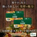 【公式】万田酵素 スタンダード 粒タイプ 2箱セット (30...