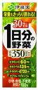 【猫】伊藤園 一日分の野菜(1日分の野菜) 200ml紙パック24本入 (4ケースまで送料同額)