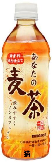 【猫】サンガリア あなたの麦茶 500mlPET×24本入 2箱まで送料同額