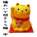 招き猫 置物 まねきねこ 開店祝い 黄色い招き猫はあなたの願いを叶えます 右手で金運を招く福おいで招きとら猫 中【あす楽】【まねき猫 専門店 開運グッズ 外国人 お土産 猫 雑貨 ネコ グッズ ねこ グッズ 風水】