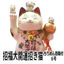 開店祝い 花 招き猫 置物 まねきねこ 開店祝い 【新商品】...