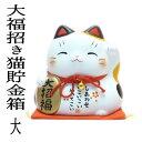 貯金箱 おしゃれ お札 かわいい 紙幣 500円玉 招き猫 ...