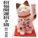 金運アップグッズ/招き猫 置物 まねきねこ 開店祝い