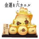 金運アップグッズ/【カエル 置物】6匹のカエルがみんなでいっ...