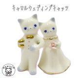 ご結婚のお祝や記念品としてピッタリな猫の置物キャロルウェディングキャッツ【結婚式】【引き出物】【プレゼント】【御祝】【ねこ 雑貨】【あす楽対応】【楽ギフ包装選択】【誕生日】【贈り物】【猫 グッズ】