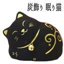 招き猫 置物 まねきねこ 開店祝い 炭飾り 眠り猫【ま