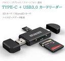 type C USB 3.0 カードリーダー SDカード Micro SDカード 高速 ハイスピード LEDランプ付き typec usb カードリーダー SDカード Micro SDカード 対応 OTG機能 TypeC/USB3.0 接続 MacOS/Windows/Androidスマートフォン タブレット用