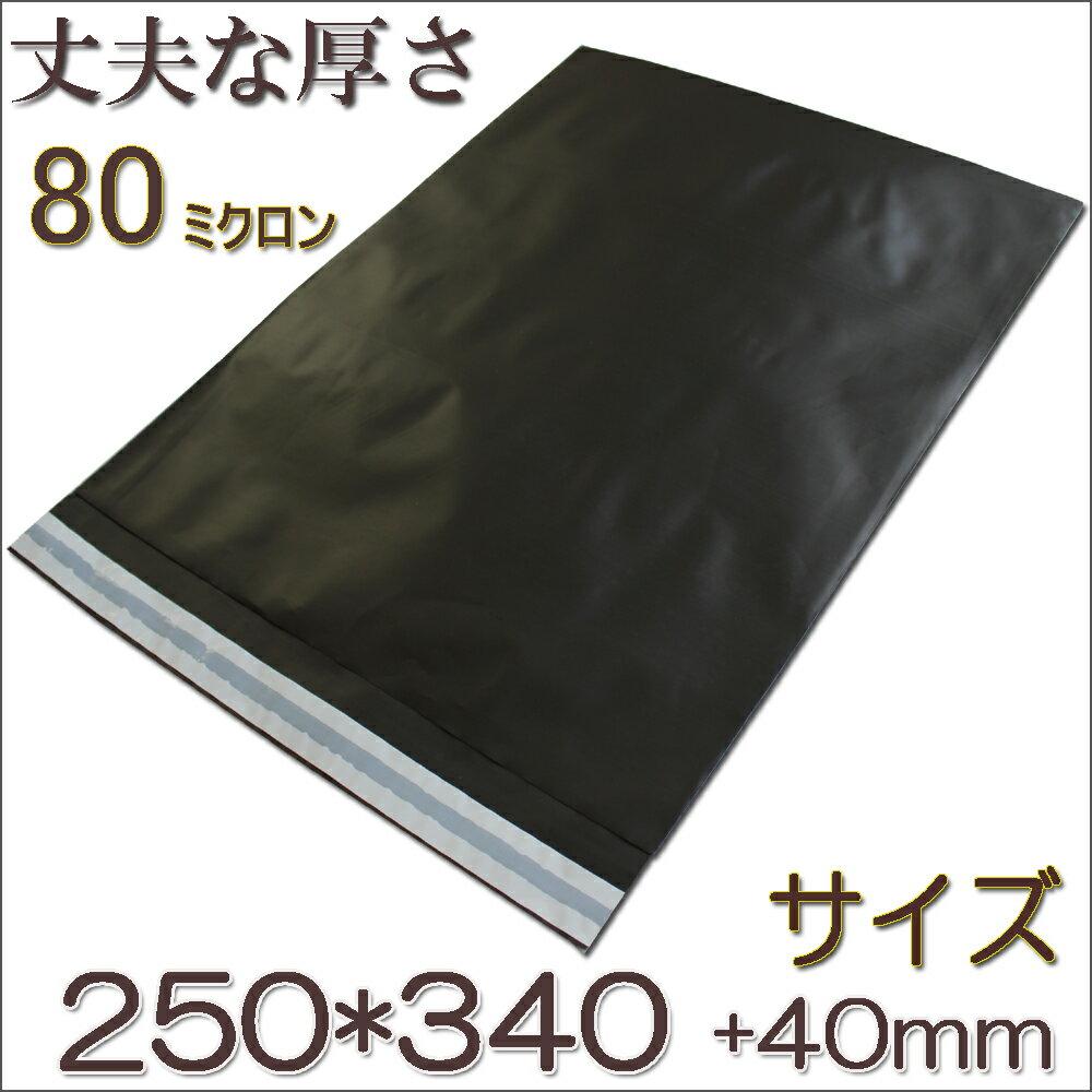 【お試し40枚入】HDPE 宅配ビニール袋 宅配...の商品画像