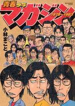 講談社『週刊少年マガジン』創刊50周年の記念企画で、小林まことの漫画家デビューから主力作『1・2の三四郎』終了までの自伝。小林にとって久々の『週刊少年マガジン』連載作品でもある。タイトルロゴの「少年マガジン」の部分は1978年〜1984年までの誌名ロゴ(現在より一世代前)が使用されている。また、タイトルには78~83とあるがコレは作者がマガジンで連載を持っていた期間であり、84年以降の話も描かれている。