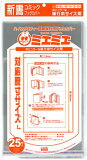 透明ブックカバー [ミエミエ] 新書版用 / 漫画全巻ドットコム
