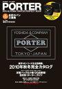 smart特別編集 PORTER 2010 AUTUMN/WINTER PERFECT BOOK (e-MOOK)